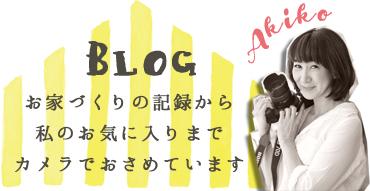スローライフブログ_AKIKO
