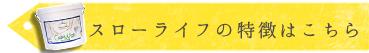 スローライフの特徴